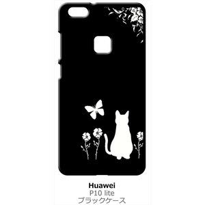 P10 lite HUAWEI WAS-L22J/WAS-LX2J ブラック ハードケース 猫 ネコ 花柄 a026|ss-link