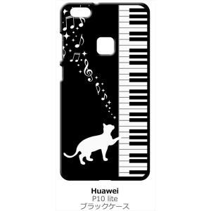 P10 lite HUAWEI WAS-L22J/WAS-LX2J ブラック ハードケース ピアノと白猫 ネコ 音符 ミュージック キラキラ|ss-link