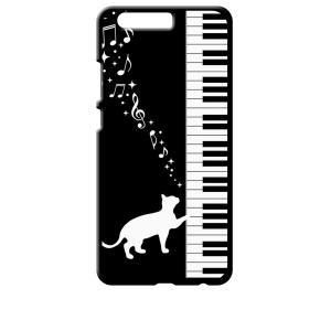 P10 Plus HUAWEI VKY-L29 ブラック ハードケース ピアノと白猫 ネコ 音符 ミュージック キラキラ|ss-link