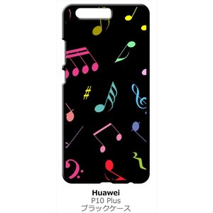 P10 Plus HUAWEI VKY-L29 ブラック ハードケース 音符 ト音記号 カラフル|ss-link