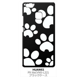 HUAWEI P9 lite VNS-L22 ブラック ハードケース 肉球(大) 犬 猫|ss-link