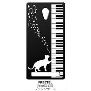 Priori3 LTE プライオリ FREETEL フリーテル ブラック ハードケース ピアノと白猫 ネコ 音符 ミュージック キラキラ|ss-link