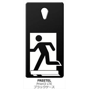 Priori3 LTE プライオリ FREETEL フリーテル ブラック ハードケース 非常口|ss-link