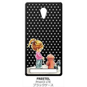 Priori3 LTE プライオリ FREETEL フリーテル ブラック ハードケース 犬と女の子 レトロ 星 スター ドット|ss-link