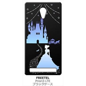 Priori3 LTE プライオリ FREETEL フリーテル ブラック ハードケース シンデレラ(ブルー) キラキラ プリンセス|ss-link