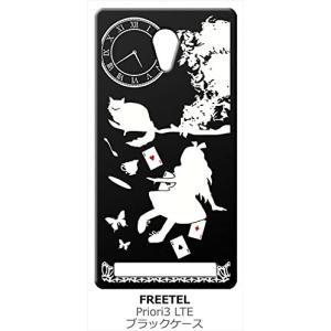 Priori3 LTE プライオリ FREETEL フリーテル ブラック ハードケース Alice in wonderland アリス 猫 トランプ|ss-link