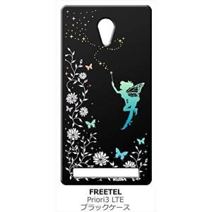 Priori3 LTE プライオリ FREETEL フリーテル ブラック ハードケース フェアリー キラキラ 妖精 花柄 蝶|ss-link