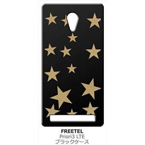 Priori3 LTE プライオリ FREETEL フリーテル ブラック ハードケース 星 スター ベージュ|ss-link