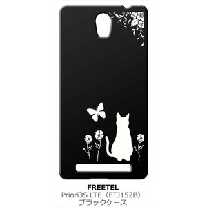 FREETEL Priori3S LTE (FTJ152B) ブラック ハードケース 猫 ネコ 花柄 a026|ss-link