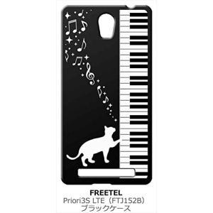 FREETEL Priori3S LTE (FTJ152B) ブラック ハードケース ピアノと白猫 ネコ 音符 ミュージック キラキラ|ss-link
