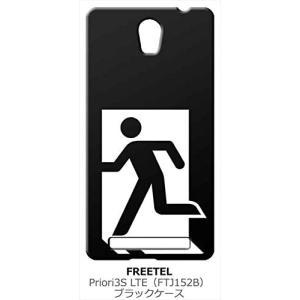 FREETEL Priori3S LTE (FTJ152B) ブラック ハードケース 非常口|ss-link