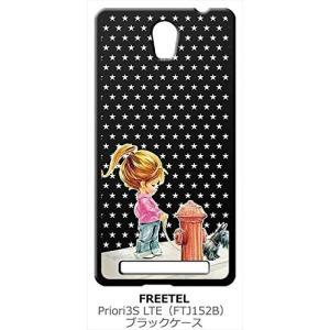 FREETEL Priori3S LTE (FTJ152B) ブラック ハードケース 犬と女の子 レトロ 星 スター ドット|ss-link