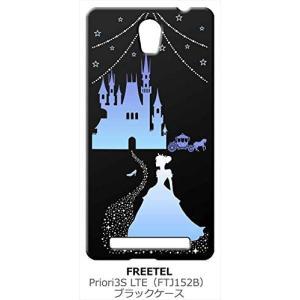 FREETEL Priori3S LTE (FTJ152B) ブラック ハードケース シンデレラ(ブルー) キラキラ プリンセス|ss-link