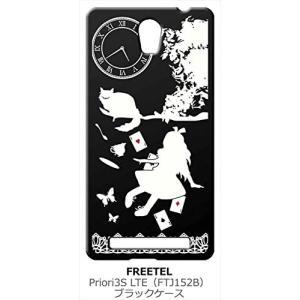 FREETEL Priori3S LTE (FTJ152B) ブラック ハードケース Alice in wonderland アリス 猫 トランプ|ss-link