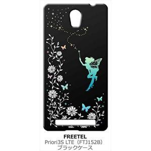 FREETEL Priori3S LTE (FTJ152B) ブラック ハードケース フェアリー キラキラ 妖精 花柄 蝶|ss-link