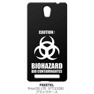 FREETEL Priori3S LTE (FTJ152B) ブラック ハードケース バイオハザード BIOHAZARD ロゴ|ss-link