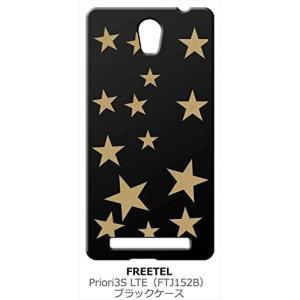 FREETEL Priori3S LTE (FTJ152B) ブラック ハードケース 星 スター ベージュ|ss-link