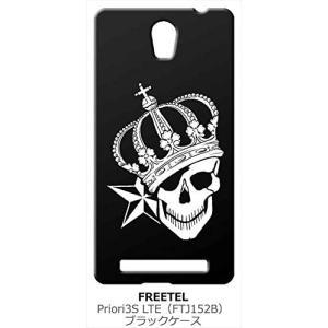 FREETEL Priori3S LTE (FTJ152B) ブラック ハードケース スカル クラウン 王冠 ドクロ 骸骨 星 スター|ss-link