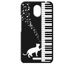 Priori5 FTJ17C00 FREETEL ブラック ハードケース ピアノと白猫 ネコ 音符 ミュージック キラキラ|ss-link