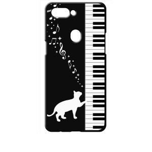 R15 Pro OPPO ブラック ハードケース ピアノと白猫 ネコ 音符 ミュージック キラキラ|ss-link