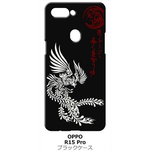 R15 Pro OPPO ブラック ハードケース ip1040 和風 和柄 鳳凰 鳥 トライバル|ss-link