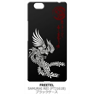 FREETEL REI 麗 FTJ161B-REI レイ サムライ SIMフリー シムフリー ブラック ハードケース ip1040 和風 和柄 鳳凰 鳥 トライバル|ss-link
