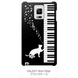 SC-01G/SCL24 GALAXY Note Edge ギャラクシー docomo au ブラック ハードケース ピアノと白猫 ネコ 音符 ミュージック キラキラ カバー|ss-link