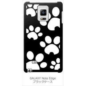 SC-01G/SCL24 GALAXY Note Edge ギャラクシー docomo au ブラック ハードケース 肉球(大) 犬 猫 カバー ss-link