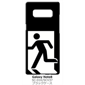 SC-01K/SCV37 Galaxy Note8 ギャラクシー ブラック ハードケース 非常口|ss-link