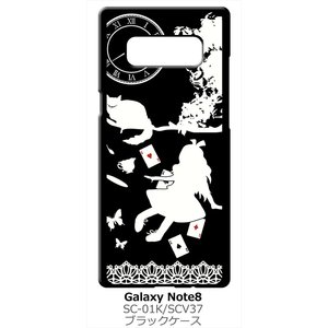 SC-01K/SCV37 Galaxy Note8 ギャラクシー ブラック ハードケース Alice in wonderland アリス 猫 トランプ|ss-link