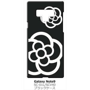 Galaxy Note9 SC-01L/SCV40 ギャラクシーノート9 ブラック ハードケース カメリア 花柄|ss-link
