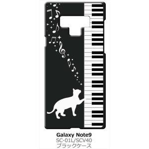 Galaxy Note9 SC-01L/SCV40 ギャラクシーノート9 ブラック ハードケース ピアノと白猫 ネコ 音符 ミュージック キラキラ|ss-link