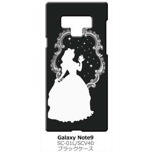 Galaxy Note9 SC-01L/SCV40 ギャラクシーノート9 ブラック ハードケース 白雪姫 リンゴ キラキラ プリンセス|ss-link