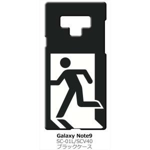 Galaxy Note9 SC-01L/SCV40 ギャラクシーノート9 ブラック ハードケース 非常口|ss-link