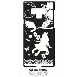 Galaxy Note9 SC-01L/SCV40 ギャラクシーノート9 ブラック ハードケース Alice in wonderland アリス 猫 トランプ|ss-link