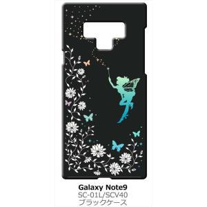 Galaxy Note9 SC-01L/SCV40 ギャラクシーノート9 ブラック ハードケース フェアリー キラキラ 妖精 花柄 蝶|ss-link