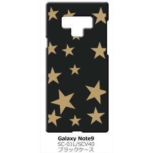 Galaxy Note9 SC-01L/SCV40 ギャラクシーノート9 ブラック ハードケース 星 スター ベージュ|ss-link