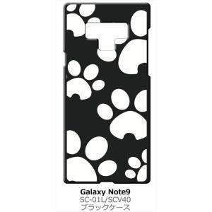 Galaxy Note9 SC-01L/SCV40 ギャラクシーノート9 ブラック ハードケース 肉球(大) 犬 猫|ss-link