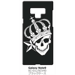 Galaxy Note9 SC-01L/SCV40 ギャラクシーノート9 ブラック ハードケース スカル クラウン 王冠 ドクロ 骸骨 星 スター|ss-link