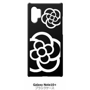 Galaxy note10+ SC-01M SCV45 ブラック ハードケース カメリア 花柄 ss-link