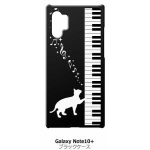 Galaxy note10+ SC-01M SCV45 ブラック ハードケース ピアノと白猫 ネコ 音符 ミュージック キラキラ ss-link