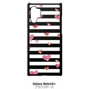 Galaxy note10+ SC-01M SCV45 ブラック ハードケース ハート&ボーダー ss-link