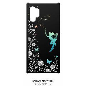 Galaxy note10+ SC-01M SCV45 ブラック ハードケース フェアリー キラキラ 妖精 花柄 蝶 ss-link