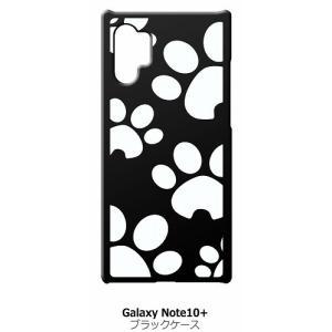 Galaxy note10+ SC-01M SCV45 ブラック ハードケース 肉球(大) 犬 猫 ss-link