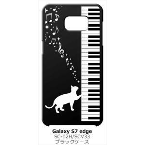 SC-02H/SCV33 Galaxy S7 edge ブラック ハードケース ピアノと白猫 ネコ 音符 ミュージック キラキラ|ss-link