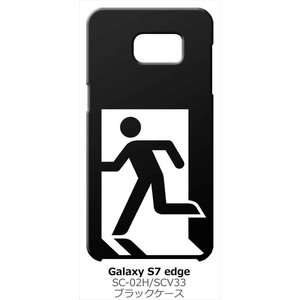SC-02H/SCV33 Galaxy S7 edge ブラック ハードケース 非常口|ss-link