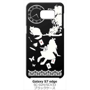 SC-02H/SCV33 Galaxy S7 edge ブラック ハードケース Alice in wonderland アリス 猫 トランプ|ss-link