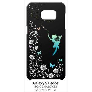 SC-02H/SCV33 Galaxy S7 edge ブラック ハードケース フェアリー キラキラ 妖精 花柄 蝶|ss-link