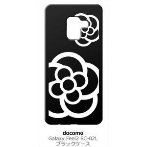 Galaxy Feel2 SC-02L ギャラクシーフィール2 ブラック ハードケース カメリア 花柄|ss-link
