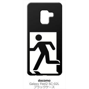 Galaxy Feel2 SC-02L ギャラクシーフィール2 ブラック ハードケース 非常口|ss-link